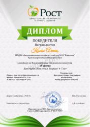 """Всероссийский творческий конкурс """"Я рисую"""""""