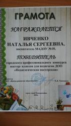 """Конкурс """"Педагогическая мастерская"""""""
