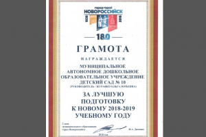 """Грамота """"За лучшую подготовку к новому 2018-2019 учебному году"""""""